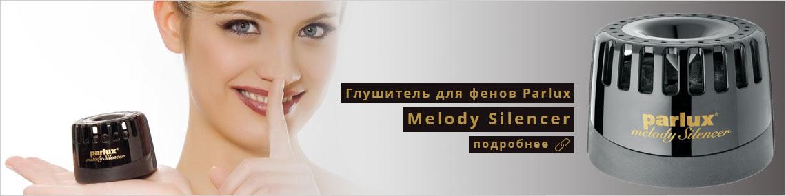 Глушитель Parlux Melody Silencer 0901-sil